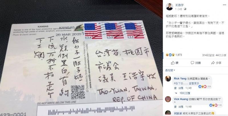 美國台僑特地從國外寄明信片給王浩宇,信中皆是辱罵人的言詞。(圖擷自王浩宇臉書)
