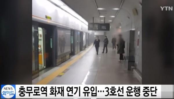 南韓首爾地鐵忠武路站受車站附近火災煙霧灌入影響,緊急疏散旅客並停止雙向列車通行。(圖擷自《YTN》YouTube)
