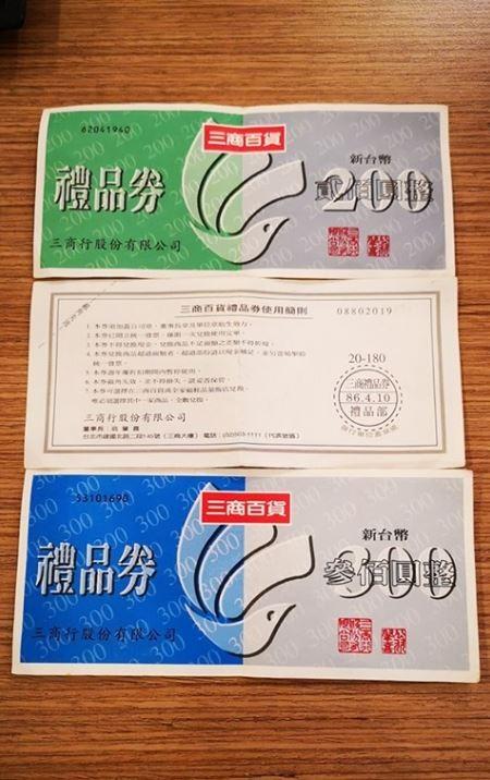 網友在家找到了3張價值700元的三商百貨禮品券。(圖擷取自臉書社團 爆廢公社公開版)