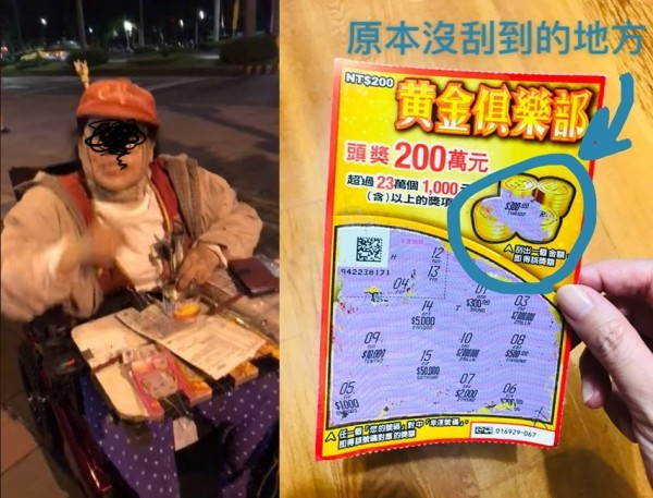 有民眾在台大醫院附近項身心障礙者購買彩券,不料被「沒收」。(圖擷取自爆料公社)