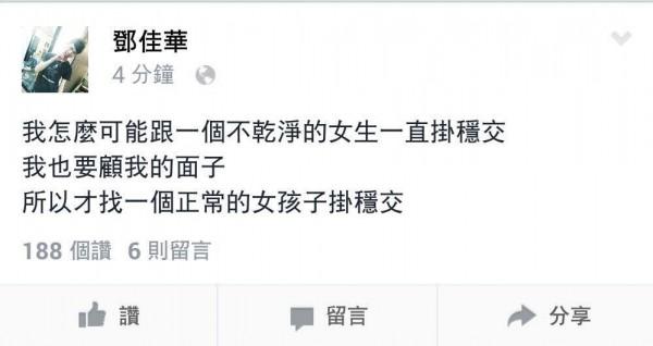 鄧佳華曾在臉書發文指翁珮綾不乾淨,遭網友截圖貼在翁珮綾臉書動態下方。(圖取自網路)