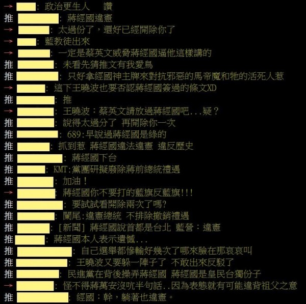 網友笑稱「蔣經國違憲」。(圖截取自PTT八卦版)