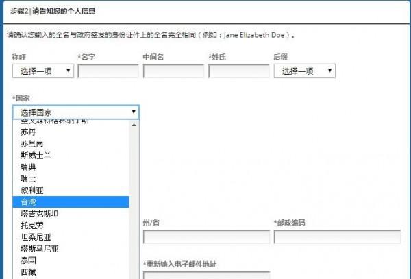 達美航空將台灣、西藏列為國家。(圖片擷取自達美航空中國官網)