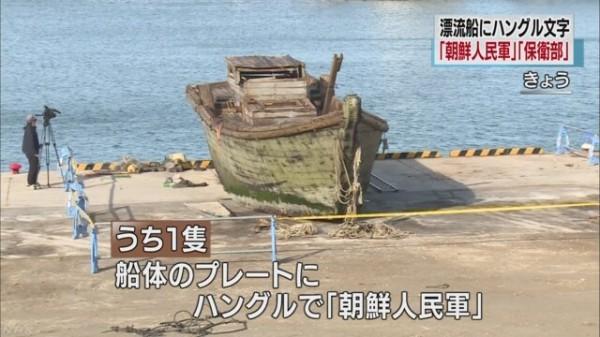 日本石川縣輪島市附近海域日前驚見3艘神秘的傾覆木船,其中1艘船隻裡頭竟有6具男性遺體,總計3艘船隻發現的遺體高達10具。(圖擷自NHK)