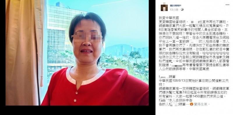 楊姓女韓粉昨(13)日先發文要王瑞德登報向韓國瑜及韓粉們公開道歉。(圖片擷取自臉書)