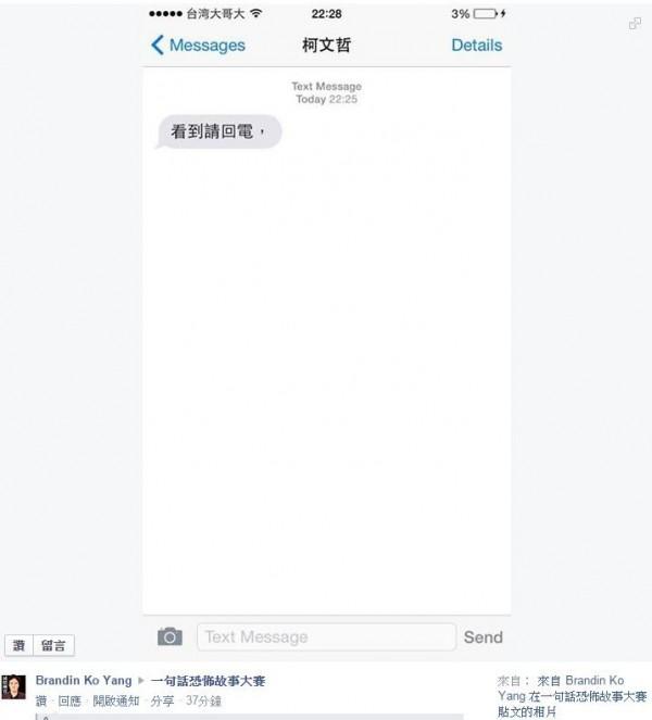 楊緬因在「一句話恐怖故事大賽」分享,那就是來自柯文哲的訊息「看到請回電,」。(擷取自一句話恐怖故事大賽臉書)