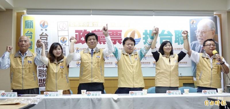 台聯20日舉行記者會,公布7位不分區立委名單。(記者叢昌瑾攝)