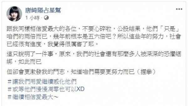 婚姻平權公投卡關,星座專家唐綺陽呼籲大家「不要心碎」。(圖擷取自臉書)