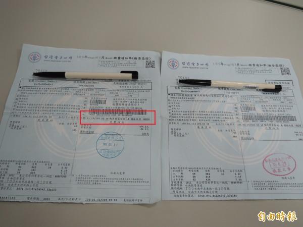 電費單可看到停、限電組(紅框處)。(資料照,記者王俊忠攝)