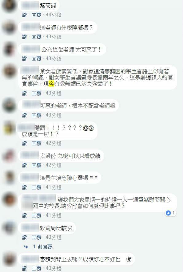 許多網友知悉事件始末,都對該名教師的行為感到義憤填膺,相繼留言指出「我一定把你肉搜出來」。(圖擷取自爆料公社)