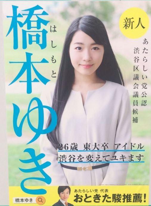 日本「假面女子」26歲女偶像橋本侑樹,有著東京大學畢業的學歷,投身政界後順利當選為東京澀谷區議員。(圖擷自@Naoko_Fukkan推特)