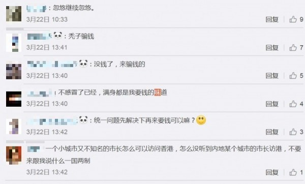 中國網友批評疑韓國瑜,「滿身都是我要錢的味道。」(圖擷自微博)