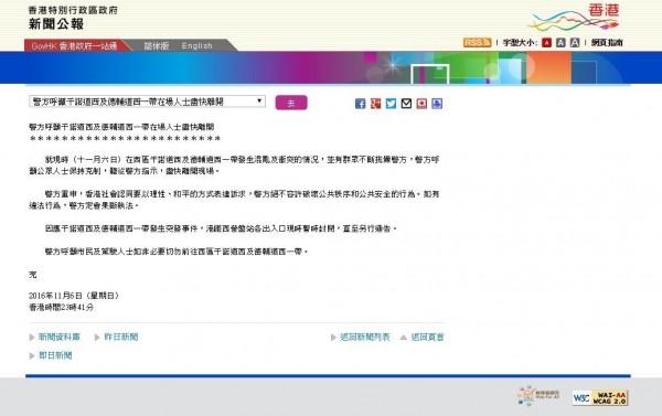 香港警方在晚間發出聲明,呼籲在場的相關人士離開現場。(圖擷取自香港政府官網)