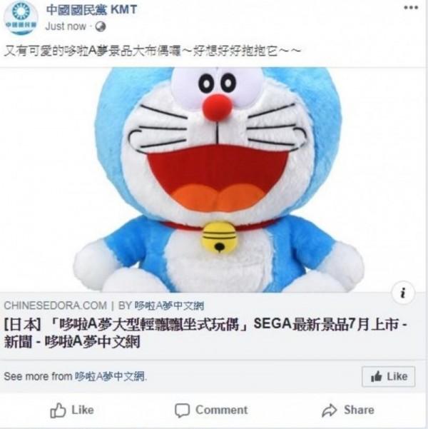 中國國民黨臉書小編今(16)日晚間手誤在臉書宣傳「哆啦A夢玩偶」,引發網友爆笑。(圖翻攝自臉書)