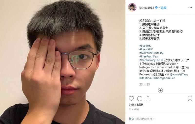 「香港眾志」秘書長黃之鋒,也在社群網站響應活動,並表示,「五大訴求,缺一不可」。(圖取自黃之鋒《ig》)