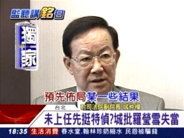 城仲模批評昔日學生、法務部長羅瑩雪發言失當,甚至認為檢察總長黃世銘已經不適任。(三立新聞)