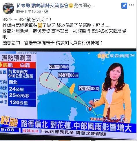 苗栗縣鸚鵡訓練交流協會在臉書表示,雖然是颱風天,但仍要照常舉行活動。(圖擷取自苗栗縣鸚鵡訓練交流協會臉書)