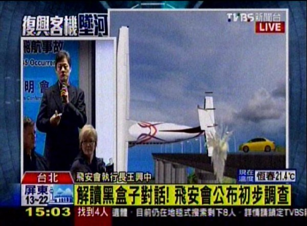 飛安會今天公佈復興航空空難初步調查報告。(圖擷自TVBS)
