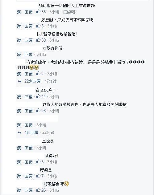 香港網友反應。(圖片截取自香港《蘋果日報》)。