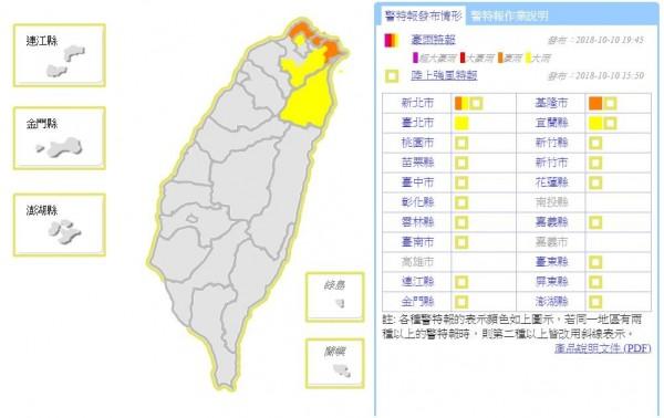 稍早中央氣象局在今天晚間7點45分針對台北市、新北市部分地區及基隆市、宜蘭縣,發布豪、大雨特報。(圖擷取自中央氣象局)