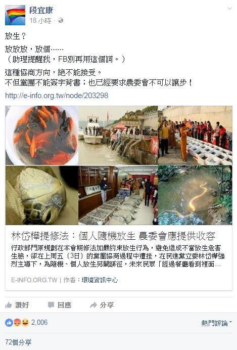 同黨的立委段宜康也在臉書上怒嗆,並且表示已要求農委會不可以讓步。(圖擷取自段宜康臉書)