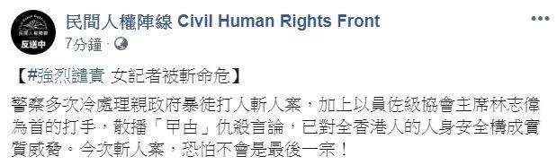 民陣人權陣線今在臉書強烈譴責,怒批港警多次冷處理親政府暴徒打人、斬人案,這起斬人案恐怕不會是最後一次。 (圖翻攝自民陣人權陣線臉書)