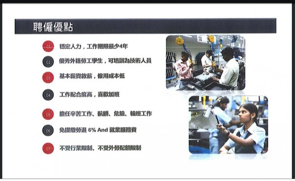 "Tungnan University's project proposal listing the ""benefits"" of enrolling South East Asian students as workers is pictured on Wednesday. Screen grab from the Internet"