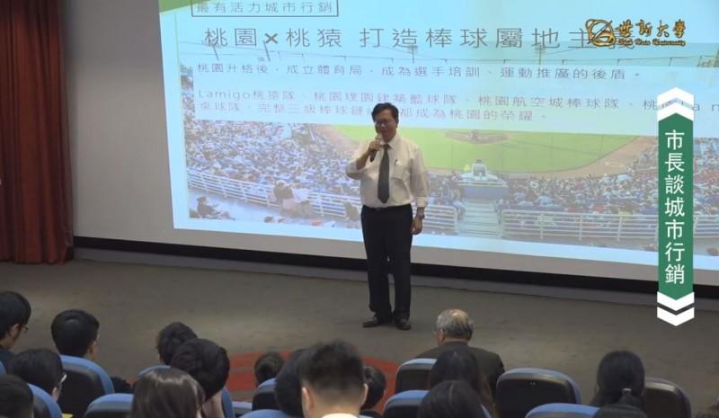 鄭文燦出席世新大學舉辦的城市行銷講座,對韓國瑜隔空喊話。(圖擷取自世新大學臉書)