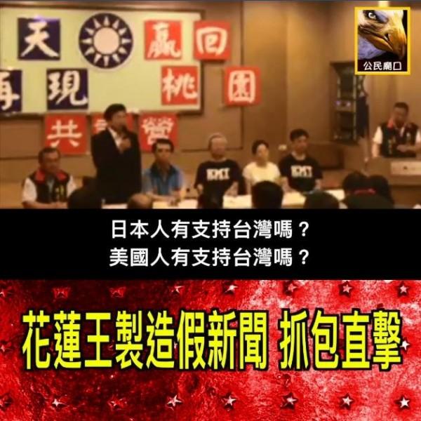 (圖擷自《公民廟口-立委在做天在看》臉書)