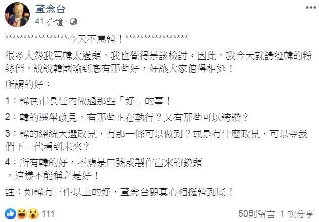 董念台今在臉書表示「今天不罵韓」,反而請問韓粉「韓國瑜到底哪裡好」。(圖翻攝自董念台臉書)