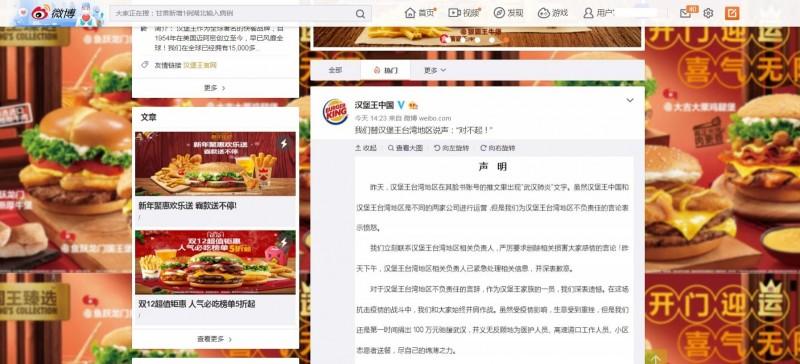 中國漢堡王替台灣漢堡王的「武漢肺炎宅配防疫套餐」道歉。(圖取自微博)
