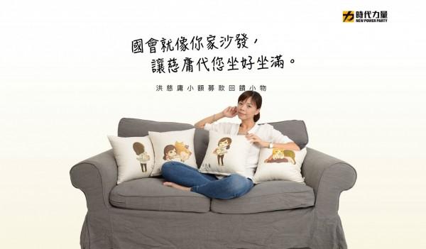 洪慈庸分享自己坐在沙發上抱著抱枕的宣傳照,表示「國會就像你家沙發,讓慈庸代您坐好坐滿」,充分表達進入國會服務選民的決心。(圖取自臉書)