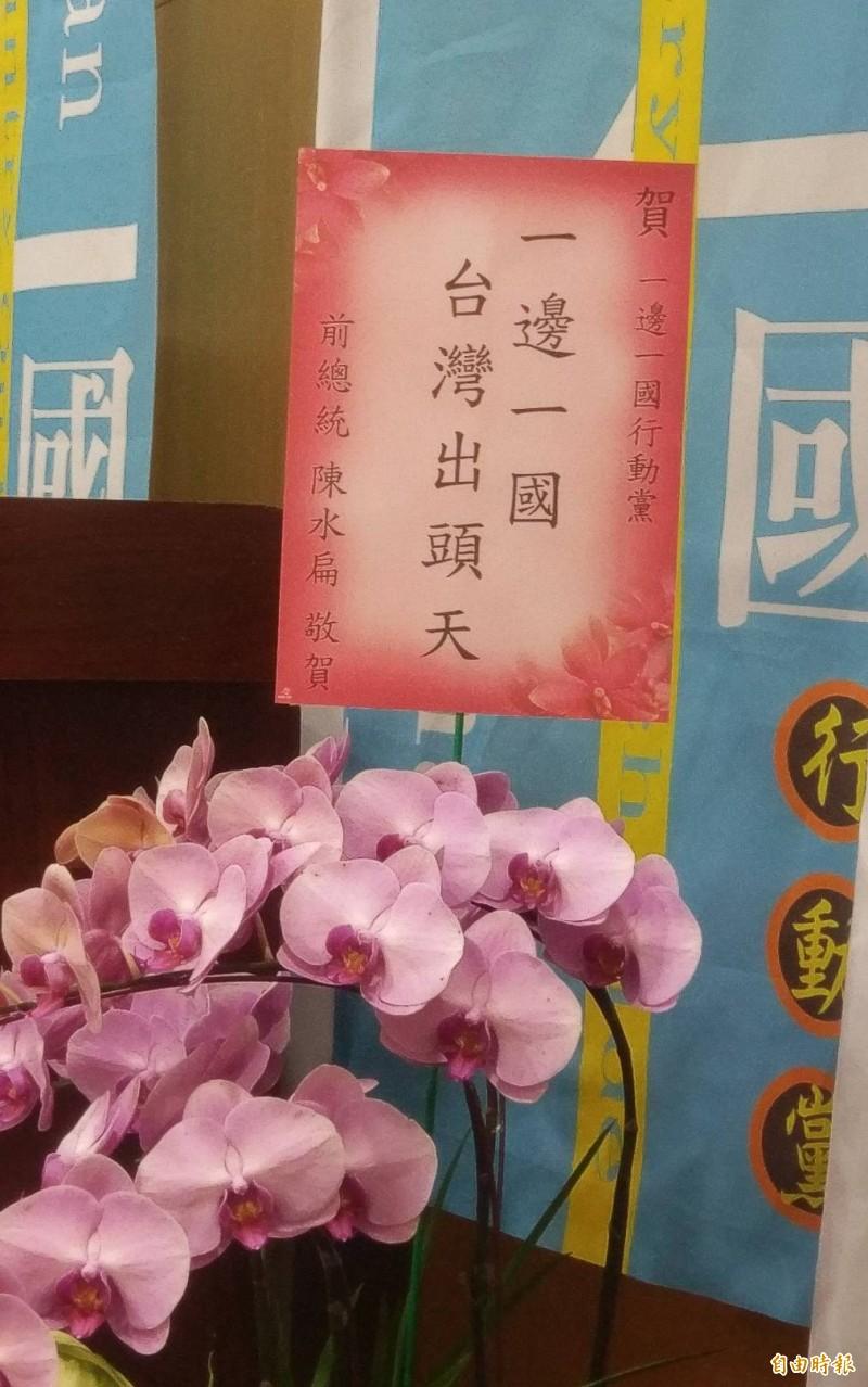 前總統陳水扁送來寫著「一邊一國台灣出頭天」賀詞的花籃致意。(記者方賓照攝)