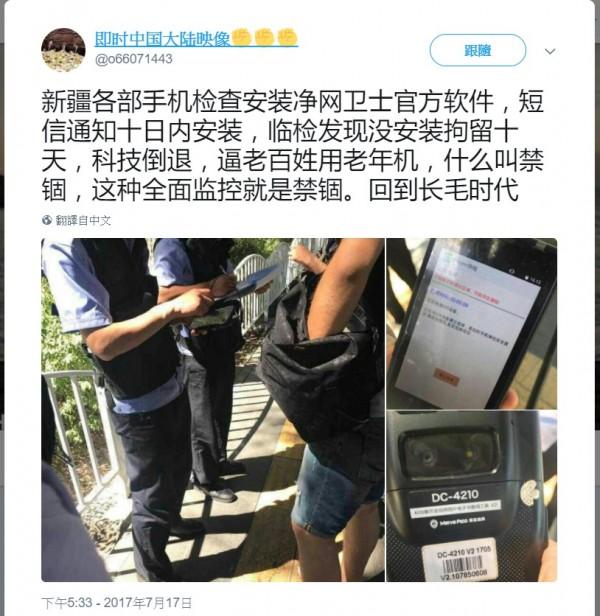 新疆烏魯木齊天安區的居民,被當局逼迫安裝一個APP「淨網」,監控民眾使用手機收發查閱的消息。(圖擷取自推特)