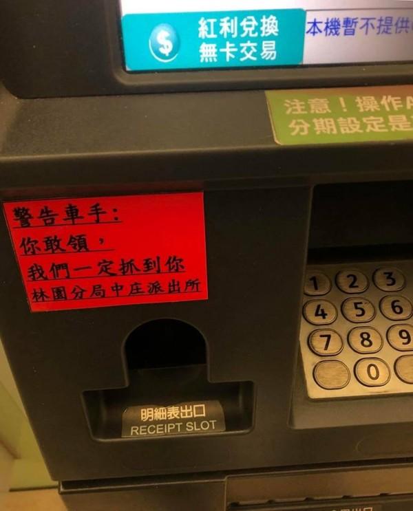 高市警林園分局中庄派出所在ATM上,用顯眼的紅色標語寫著「警告車手:你敢領,我們一定抓到你」。(圖擷取自爆廢公社)