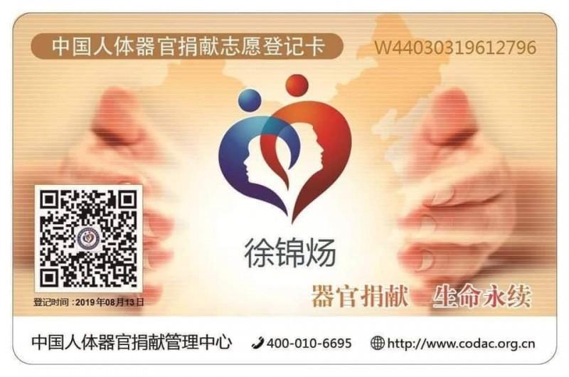 有網友將其資料登錄「中國人體器官捐獻管理中心」,希望該男子「器官捐獻 生命永續」。(圖擷取自臉書_龍獅報)