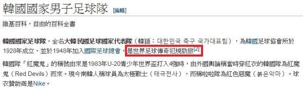 維基百科上搜尋「韓國國家男子足球隊」,可以發現有網友已經更新介紹,補上「是世界足球傳奇犯規勁旅」。(圖擷取自維基百科)