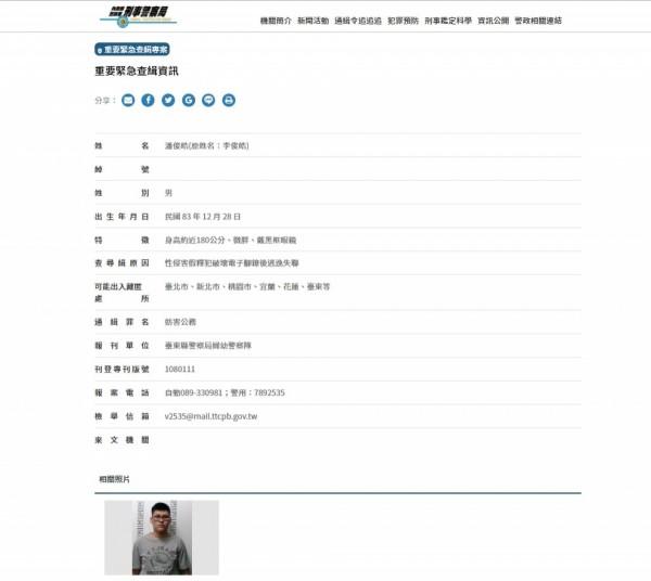 潘俊皓已被發布通緝。(圖擷自刑事局查緝專刊)