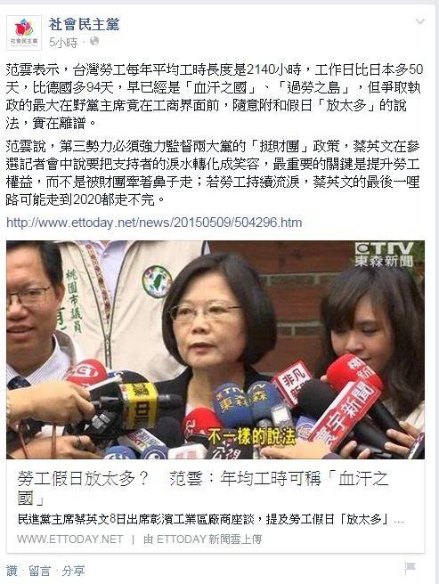 范雲說,台灣勞工每年平均工時長度是2140小時,工作日比日本多50天,比德國多94天,台灣早已經是「血汗之國」、「過勞之島。(圗擷取自臉書)