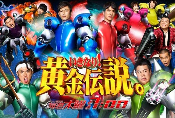日本綜藝節目《黃金傳說》,開播邁入第18年,今年9月將畫下句點。(圖擷取自日本朝日電視台)