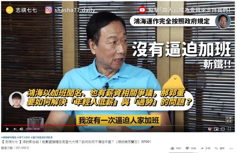 鴻海董事長郭台銘在接受訪問時對於過勞問題表示,鴻海40幾年來,「沒有一次逼迫人家加班」。(圖擷取自Youtube_志祺七七X 圖文不符)