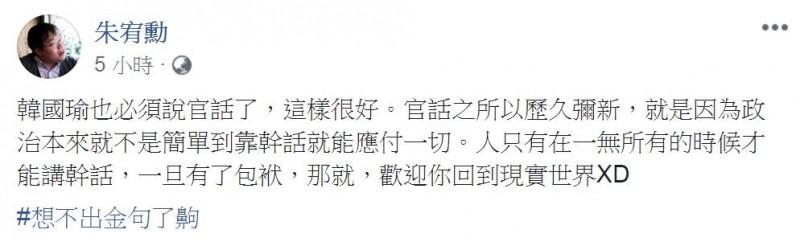 看完韓國瑜的聲明,作家朱宥勳表示,韓國瑜終於也必須說官話了。(圖擷取自朱宥勳臉書)