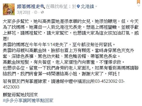 臉書粉絲團「跟著媽祖走」20日PO文,透露一名孝女尋母的故事。(圖取自跟著媽祖走臉書粉絲團)