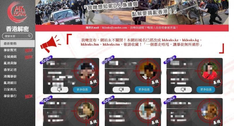 「香港解密」網站公佈了上百名香港示威者個人資料,如今就連聲援香港的台灣人也遭鎖定。(圖擷取自網站_香港解密)