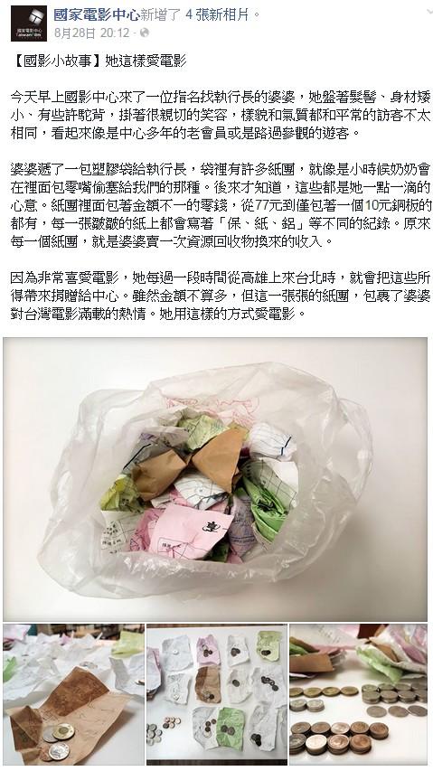 國家電影中心臉書分享一個老婆婆的感人小故事。(取自國家電影中心臉書)