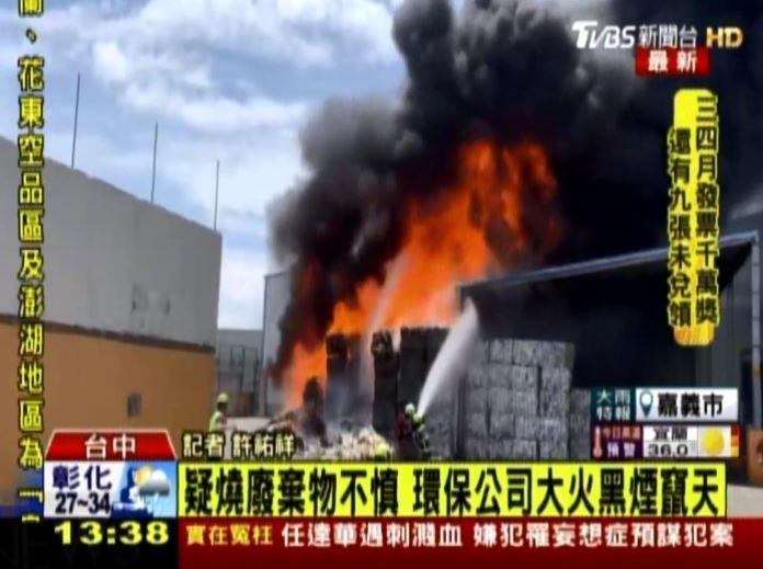 台中一間環保公司廠區發生大火,警消到場灌救。(圖擷自《TVBS》)