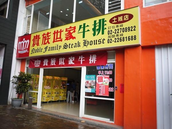 台中市衛生局今公布第二波稽查結果,確認三媽臭臭鍋、貴族世家(見圖)也有進貨黑心鴨血。(圖擷取自google map)