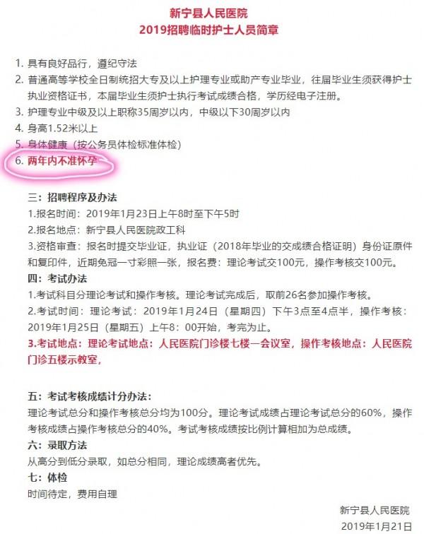 中國網友向記者爆料,指出湖南省邵陽新寧縣人民醫院招募護理師的規定非常不人道且涉及歧視。(圖擷取自《漢豐網》)
