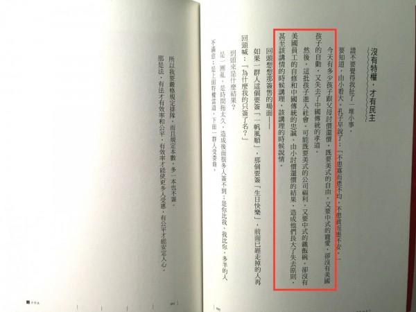 游梓翔在臉書上PO出書中內容,不過此段話出自書中其中一章節《忌不守法》,劉墉帶出「情是情,理是理」、「原則內沒有例外」等觀念。圖為《人生百忌》書中原文。(圖擷取自游梓翔臉書)