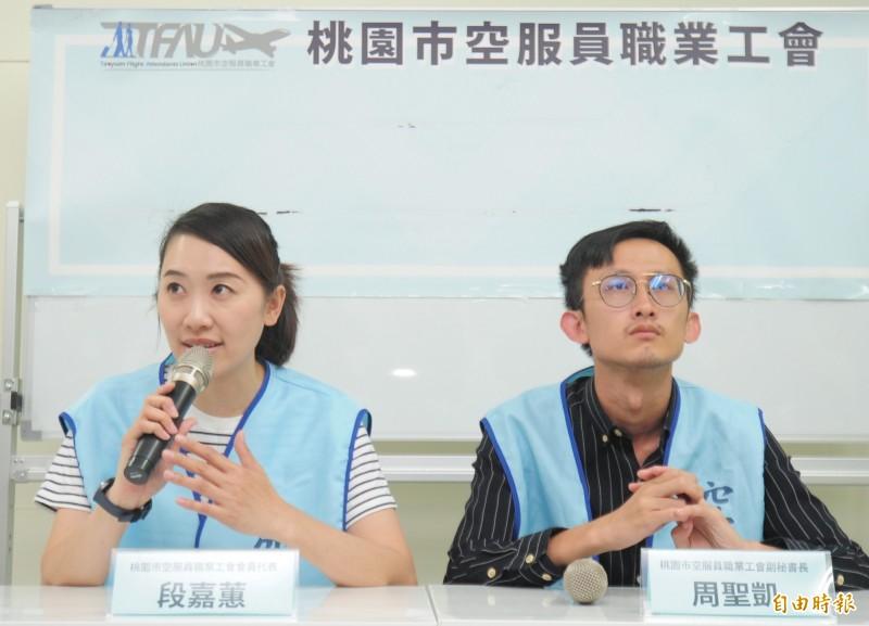 長榮航空人評會開除郭芷嫣,工會理事段嘉蕙(左)、副秘書長周聖凱(右)針對此事件說明。(記者王藝菘攝)